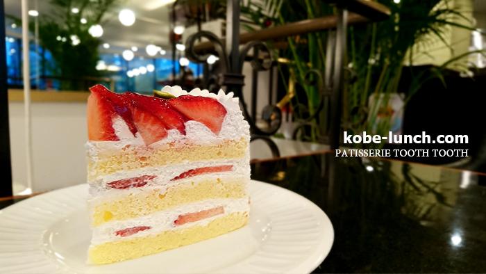 トゥーストゥース本店 ケーキ