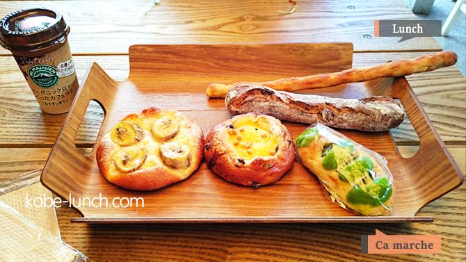 サマーシュ・camarcheのパン