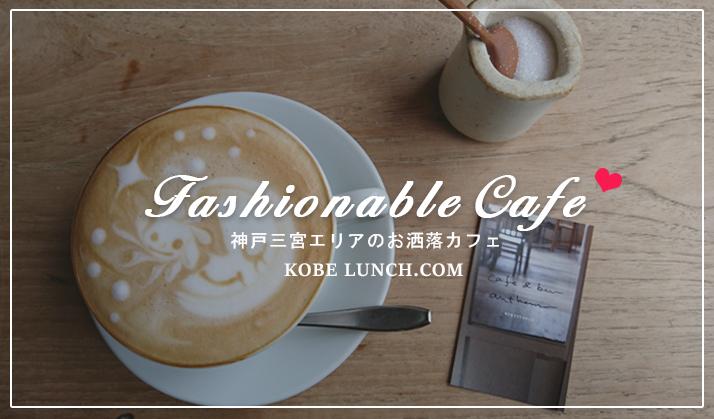 神戸三宮元町の人気おしゃれカフェ