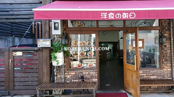 神戸 元町 洋食の朝日