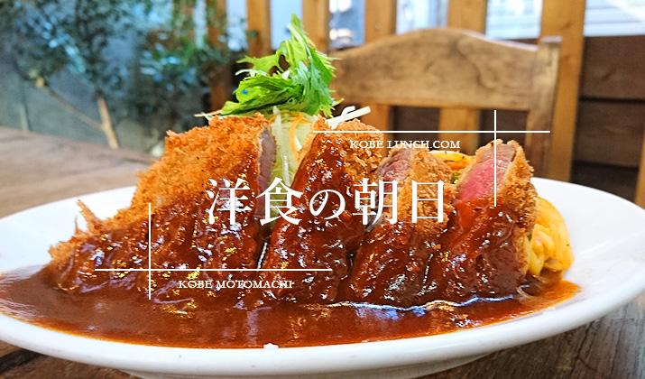 神戸元町洋食の朝日