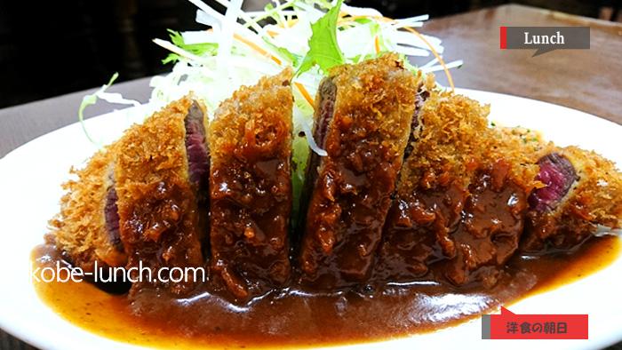 神戸 洋食の朝日