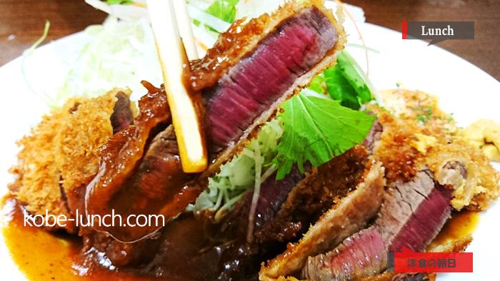 神戸 洋食の朝日 ビフカツ