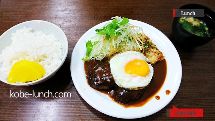 洋食の朝日 ランチ