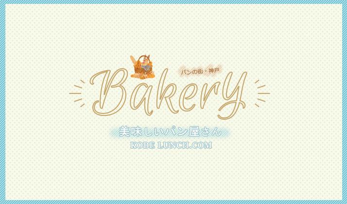神戸人気のパン屋さん