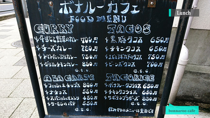 神戸 bonnaroo cafe