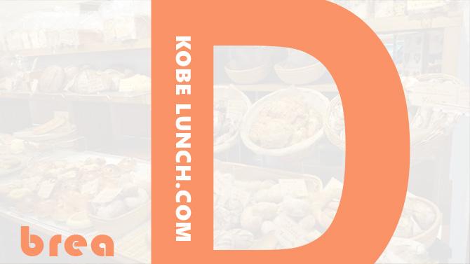 【三宮元町】神戸の美味しい人気おすすめパン屋さん10選【お土産にも】