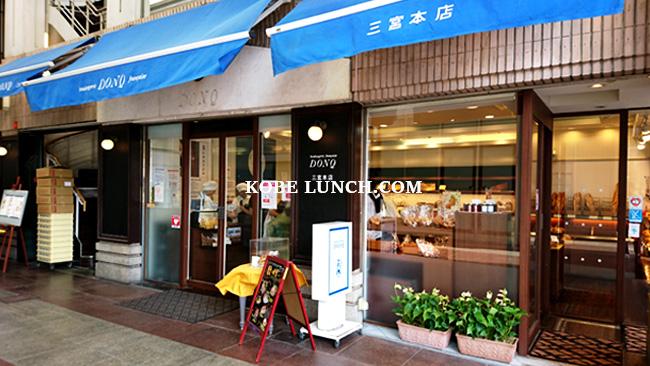 神戸 三ノ宮 ドンク パン屋さん