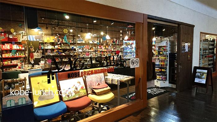 ナガサワ神戸煉瓦倉庫店