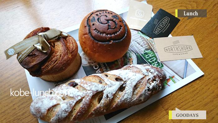 goodays bakery