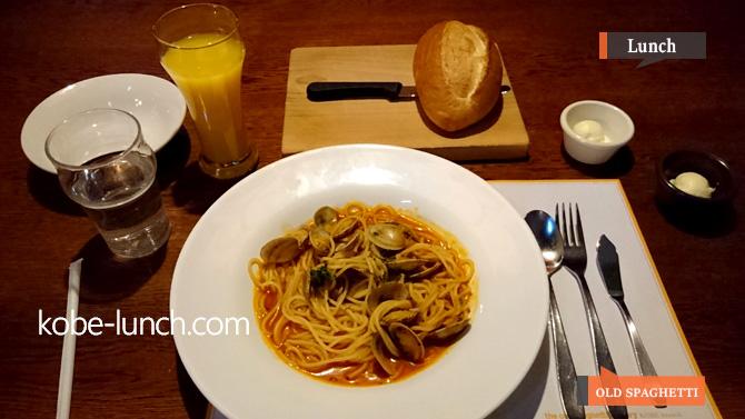 オールドスパゲティ神戸 パスタ