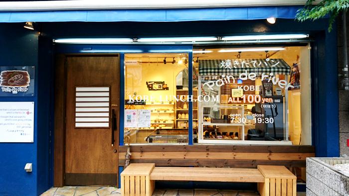 【すべて100円!?】神戸元町のパンドリバー【焼きたてパンもっと手軽に】
