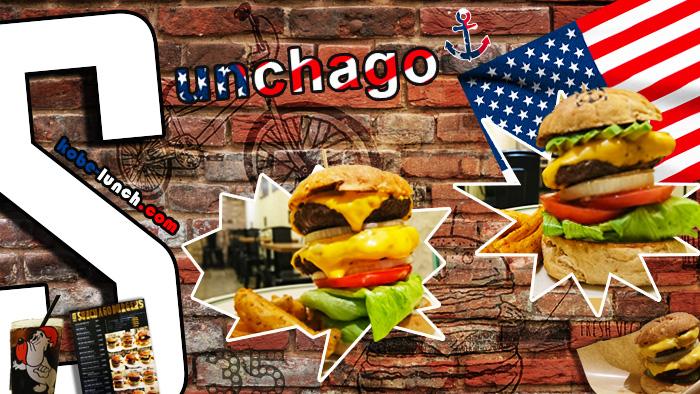 神戸 サンチャゴバーガー sunchago burger