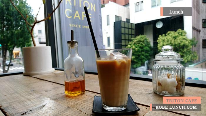 神戸のトリトンカフェ