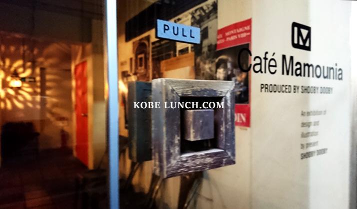 【神戸元町】カフェ・マムーニア【モロッコ風の店内で異国を感じる】