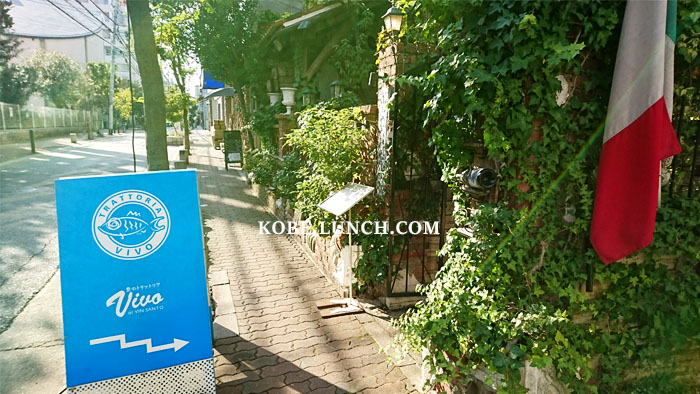 【北野坂Vivo】緑の奥にイタリアを発見♪魚介類たっぷりパスタ【神戸】