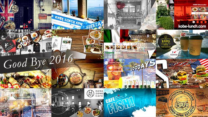 【メリークリスマス】神戸ランチドットコム【Xmas2016】