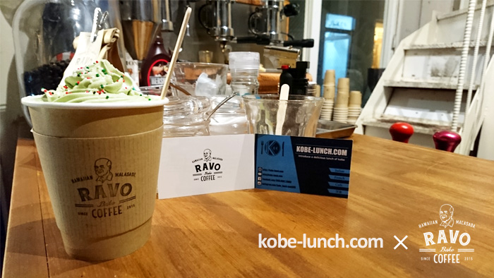 RAVO Bake COFFEE 元町