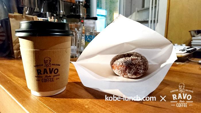 神戸 元町 ラボベイクコーヒー