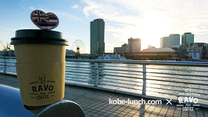 ravo-bake-coffee ラボベイクコーヒー 神戸 元町