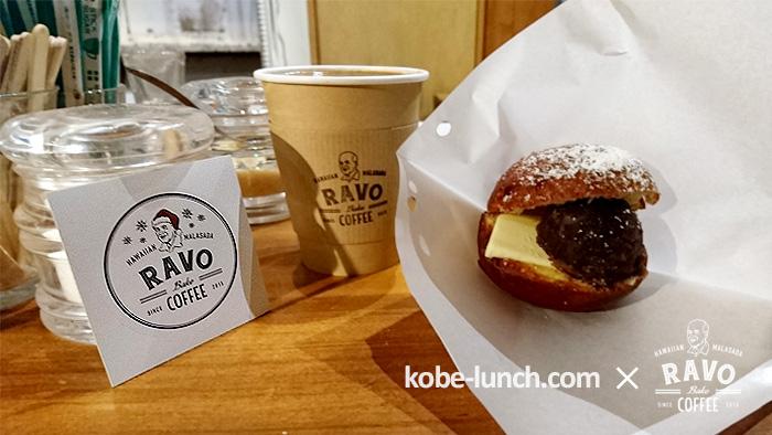 RAVO Bake COFFEE 元町 神戸