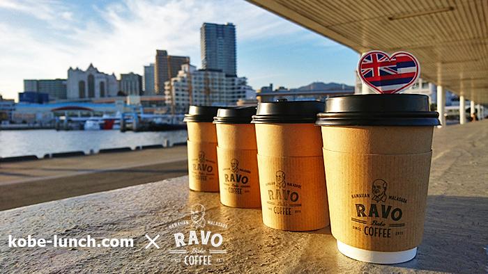 RAVO Bake COFFEE