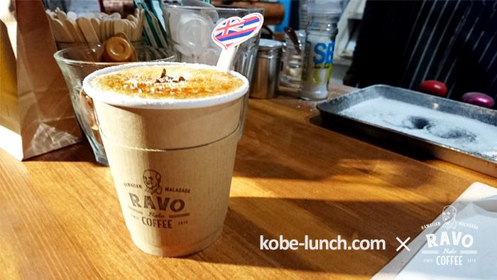 神戸元町三宮ラボベイクコーヒー
