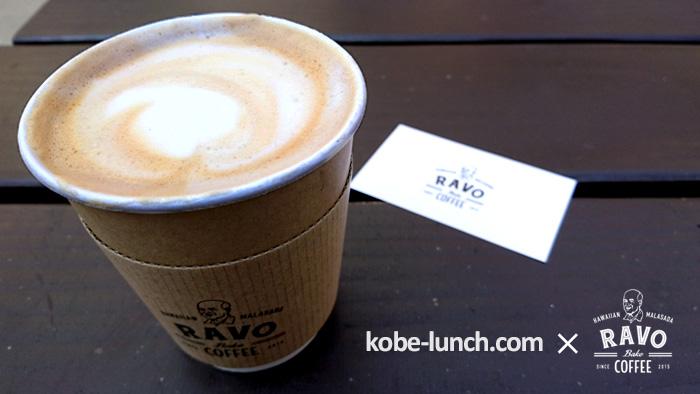 元町 ラボベイクコーヒー