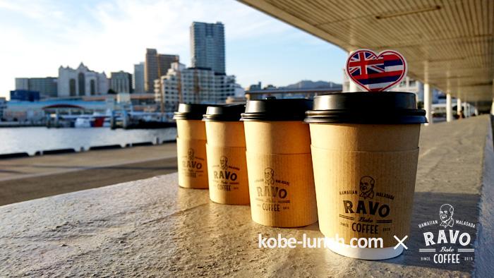【元町】ラボベイクコーヒー・珈琲とマラサダでお洒落に一息【三宮】