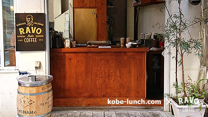 神戸元町ラボベイクコーヒー