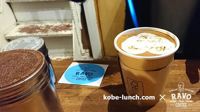ラボベイクコーヒー 三宮
