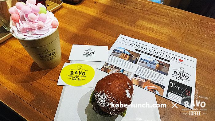 ラボベイクコーヒー三宮 神戸市営交通100周年記念