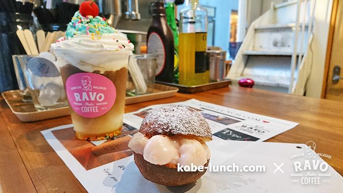 神戸 ravo bake coffee
