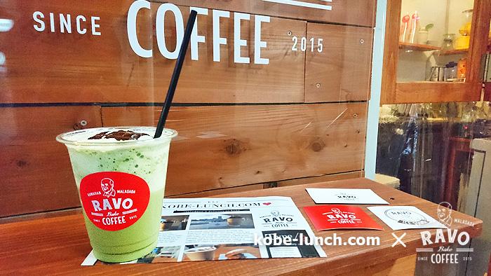 ラボベイクコーヒー三宮店