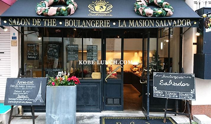 【神戸元町】閉店・サルヴァドール・ランチカフェが人気【Salvador】