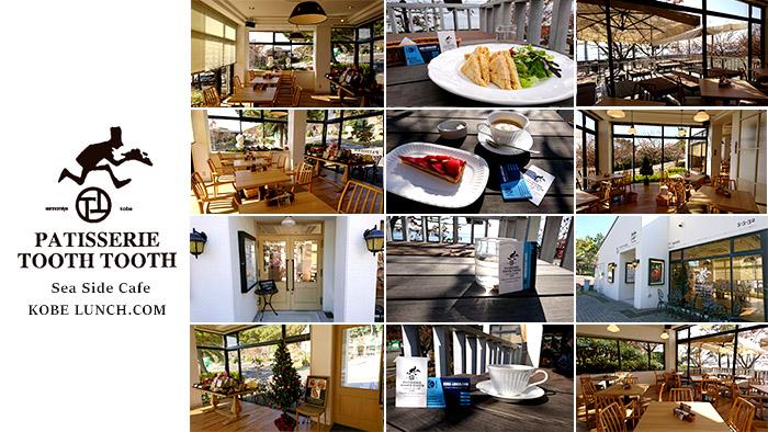 須磨 トゥース トゥース シーサイドカフェ TOOTH TOOTH Sea Side Cafe