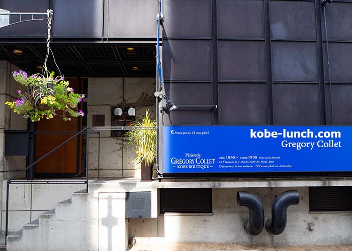 gregory collet kobe 神戸