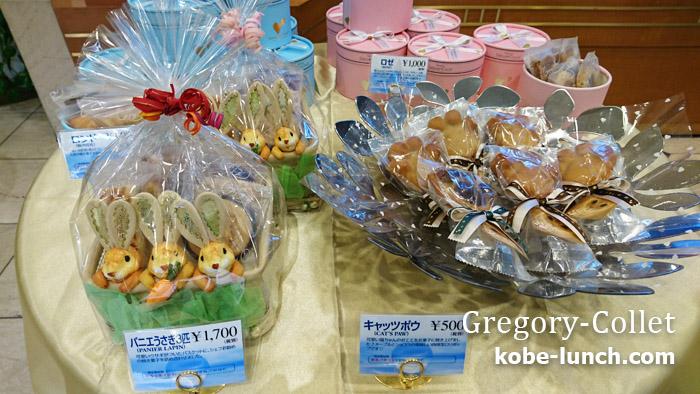 グレゴリーコレ神戸元町本店