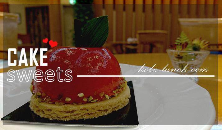 【絶品スイーツ】神戸で人気のおすすめケーキ屋さん14選♥【洋菓子】