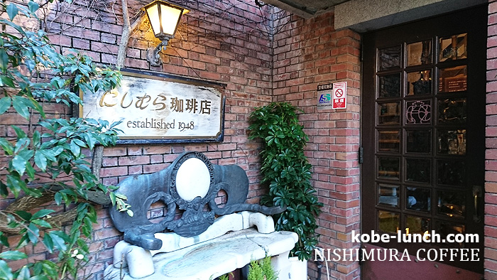nishimura coffee