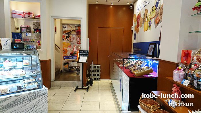 神戸洋藝菓子ボックサン