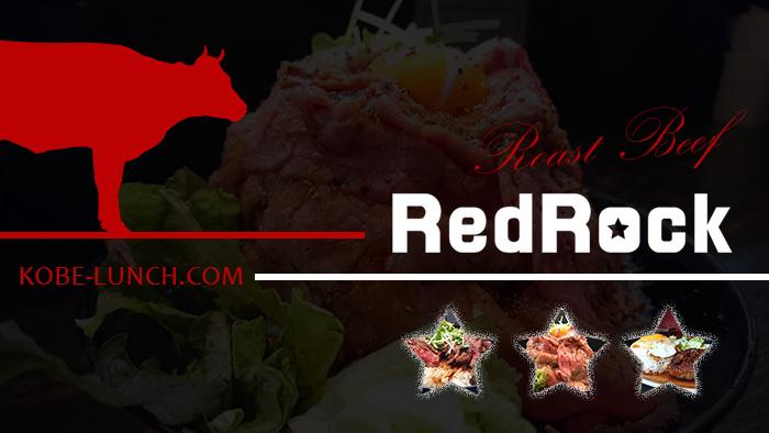 レッドロック 神戸ローストビーフ丼