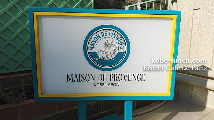 神戸北野MAISON DE PROVENCE