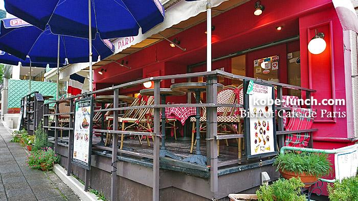 ビストロカフェドパリ神戸北野