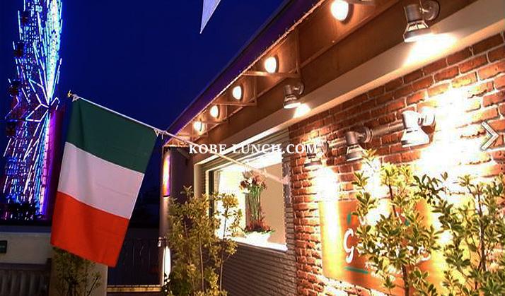 【オステリアガウダンテ】ピザが人気のイタリアン【ハーバーランド】