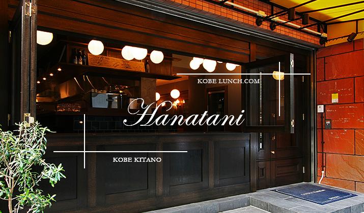 リストランテハナタニ神戸北野