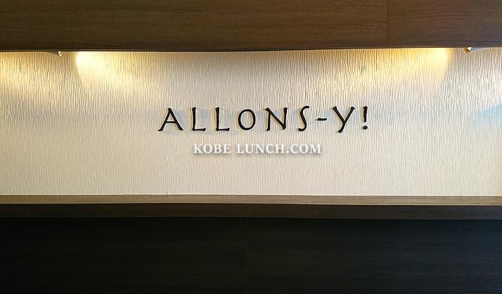 【元町】ビストロアロンジーのフレンチランチでプチ贅沢気分【神戸】