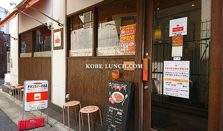 【元町】パルフェ・ワンコインで美味しいカレーランチ【チキンカレー専門店】