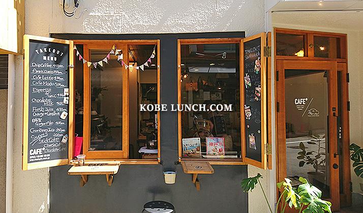【カフェプラス】革とサンドイッチとコーヒーと【CAFE PLUS神戸三宮】