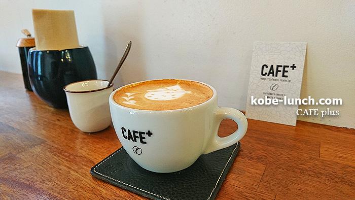 カフェプラス 神戸 コーヒー